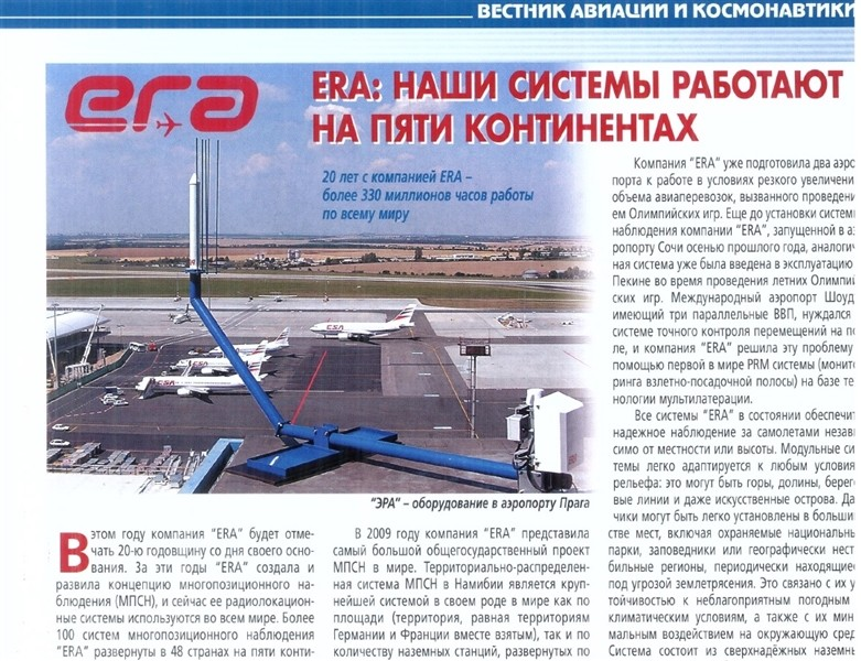 Russian Magazine Aerospace Herald published two major articles on ERA