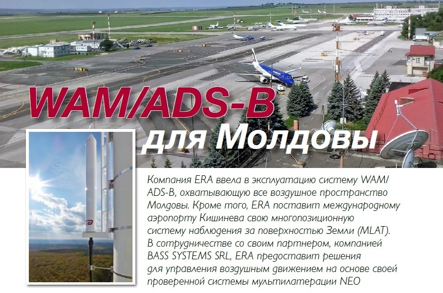 Air Traffic Controll magazine published an article on ERA project in Moldova in Russian: ERA has provided complete WAM/ADS-B coverage in Moldova